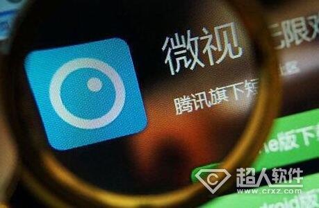 手机qq微视精选怎么关闭