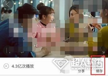 爱奇艺app怎么缓存视频?