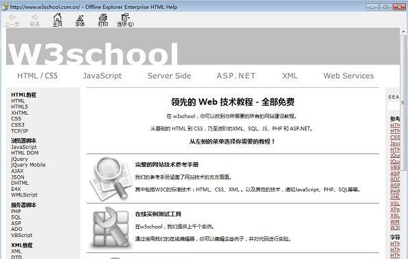 w3cschool手册下载