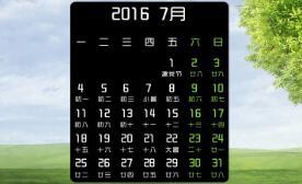 电脑桌面日历哪个好