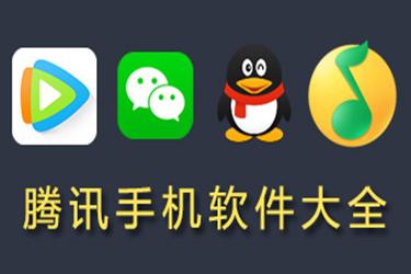 腾讯手机软件
