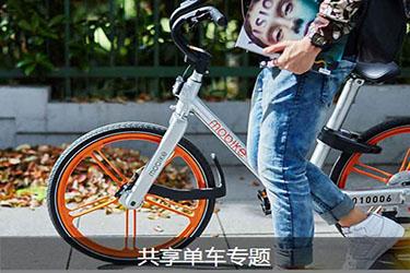 共享单车专题