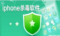 iPhone杀毒软件专题