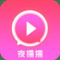 夜撸撸iPhone版v2.4