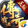 传奇霸业iPhone版v1.109