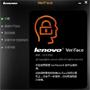 联想veriface人像识别中文破解版V4.0