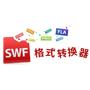 万能swf格式转换器中文版v10.0.2