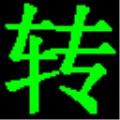 奇艺QSV转换工具免费版v4.1