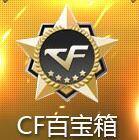CF百宝箱