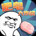 肥皂大作战安卓版v1.0.3