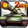 全民坦克联盟安卓版v1.1.49