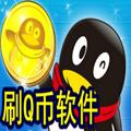 慈錡QQ刷钻刷Q币软件2016年最新免费版下载 v5.5 _cai