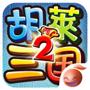 胡莱三国2安卓版v1.4.5