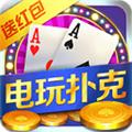 电玩扑克安卓版v2.3.0