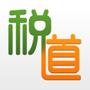 税道iPhone版V3.7.1