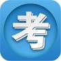 果考网云考试练习平台官方版v20170401
