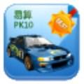 易算北京赛车官方下载v6.92