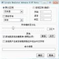 NT全域通ntlea官方中文版v0.87