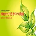 绿色叶子艺术PPT模板免费版_cai