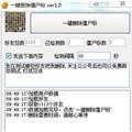 微信一键删除僵尸粉软件v1.0
