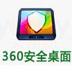 360安全桌面正式版