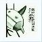 沼跃鱼QQ表情包官方版