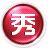 美图秀秀2015(照片美化工具)V4.0.0官方版