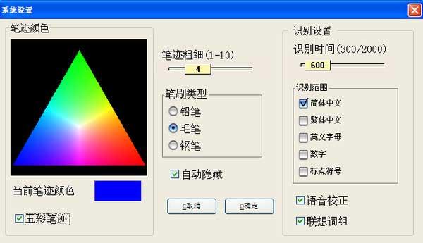 貂王手写板驱动官方版v1.1.3