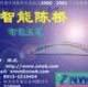 陈桥五笔破解版v7.5