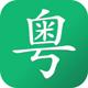 粤音发音器绿色免费版V1.1