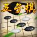 五子棋经典版v1.1