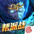 乱斗西游iPhone版V1.2.6
