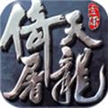 倚天屠龙记iPhone版V1.4.2